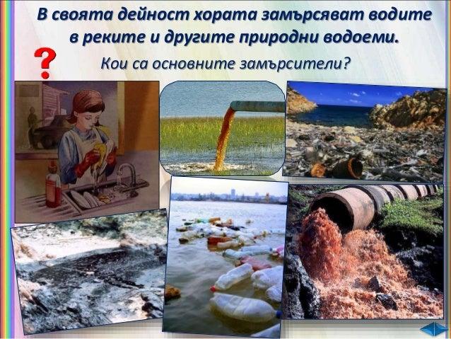 Например рибите умират, ако във водата няма разтворен въздух.