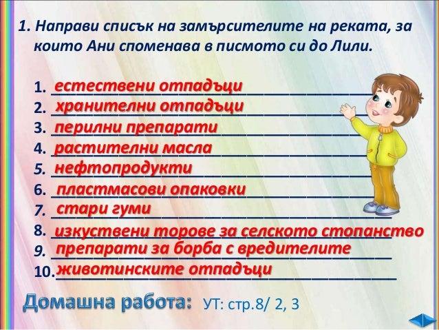 6. Замърсяване и пречистване на водите - ЧП, 4 клас, Булвест