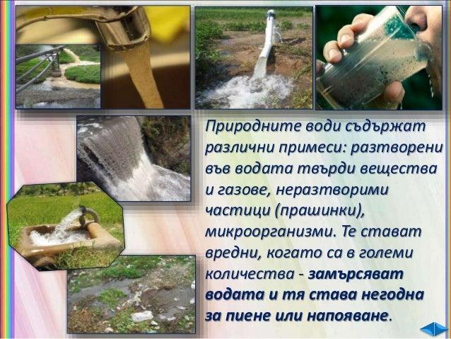 Основната част от достъпните сладки води се намират в езера, реки, язовири и подпочвени води. - Използват се в земеделието...