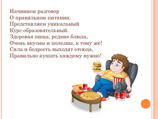разговор о правильном питании работы