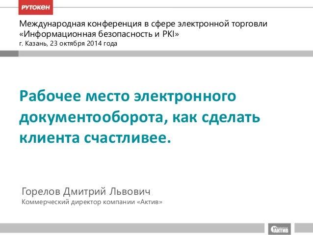 Международная конференция в сфере электронной торговли  «Информационная безопасность и PKI»  г. Казань, 23 октября 2014 го...