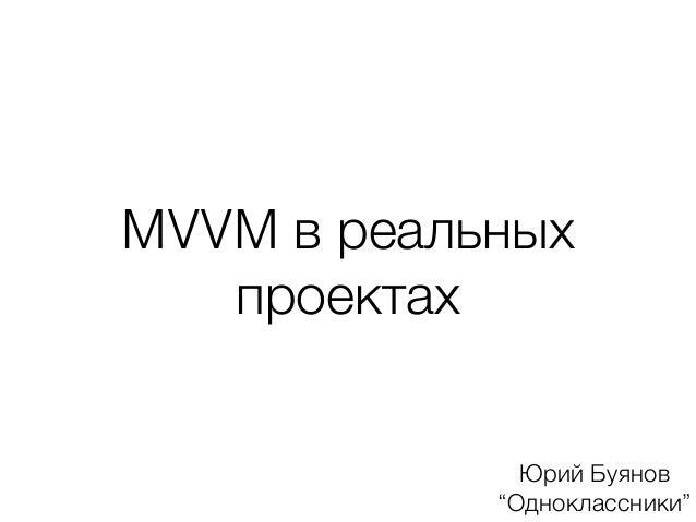 """MVVM в реальных  проектах  Юрий Буянов  """"Одноклассники"""""""