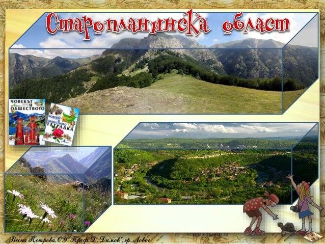 Почти по средата на родината ни се простира  Стара планина и разделя родината ни на две части:  Северна  България  Южна  Б...