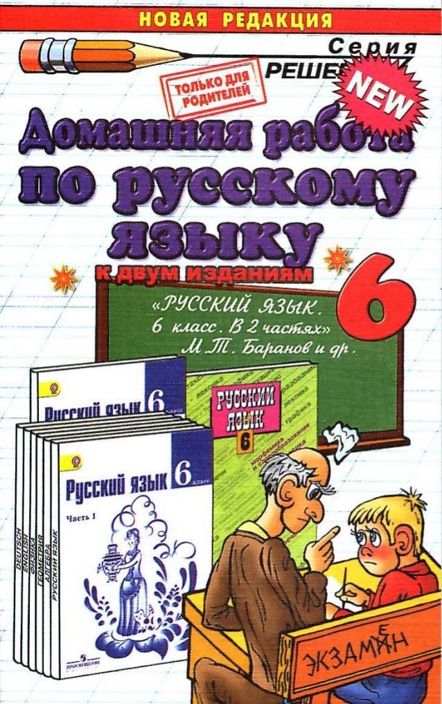 Русский язык 6 класс фгос готовые домашние задания