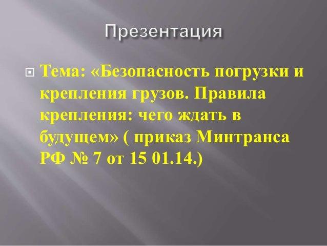  Тема: «Безопасность погрузки и  крепления грузов. Правила  крепления: чего ждать в  будущем» ( приказ Минтранса  РФ № 7 ...