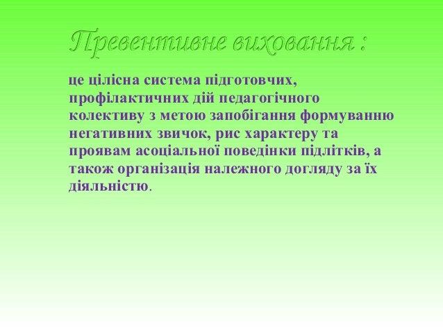 система превентивного виховання (6) Slide 3