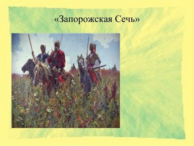 «Запорожская Сечь»
