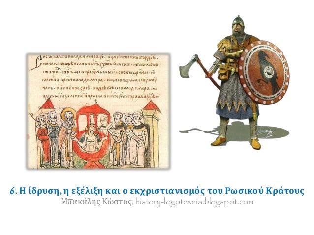 6. Η ίδρυση, η εξέλιξη και ο εκχριστιανισμός του Ρωσικού Κράτους  Μπακάλης Κώστας: history-logotexnia.blogspot.com