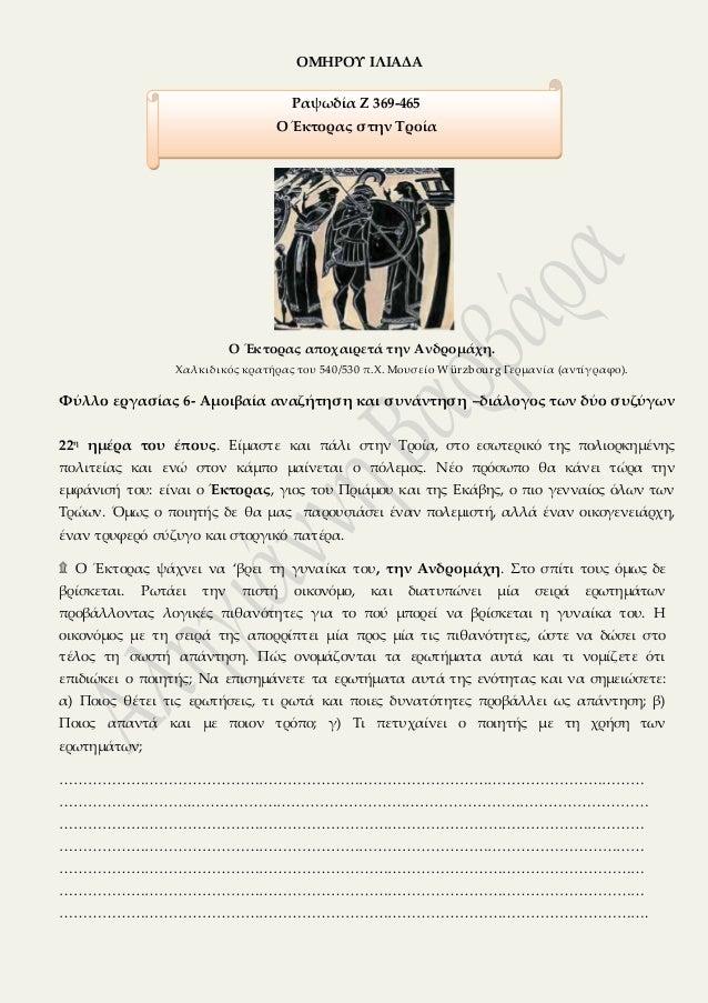 ΟΜΗΡΟΥ ΙΛΙΑΔΑ Ο Έκτορας αποχαιρετά την Ανδρομάχη. Χαλκιδικός κρατήρας του 540/530 π.Χ. Μουσείο Würzbοurg Γερμανία (αντίγρα...