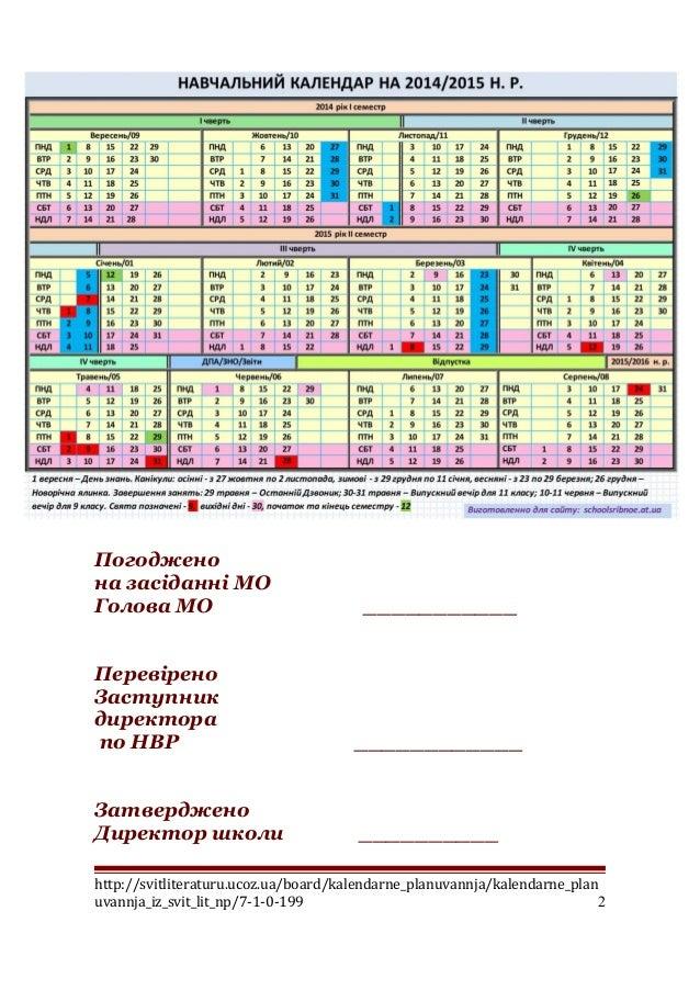 Календарне планування із світової літератури. 6 клас Slide 2