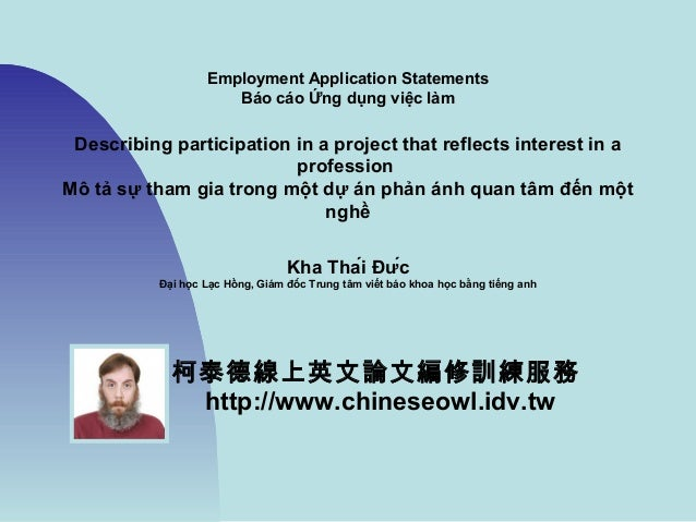 Employment Application Statements Báo cáo Ứng dụng việc làm Describing participation in a project that reflects interest i...