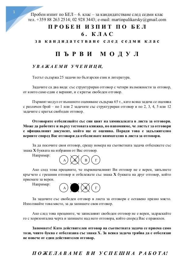 1 Пробен изпит по БЕЛ – 6. клас – за кандидатстване след седми клас тел. +359 88 263 2514; 02 928 3443; e-mail: martinpali...