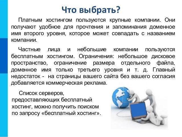 Бесплатный хостинг сайта второго уровня хостинг и домен бесплатно html