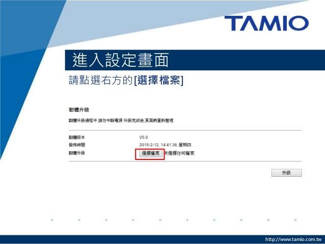 http://www.tamio.com.tw 進入設定畫面 請點選右方的[選擇檔案]