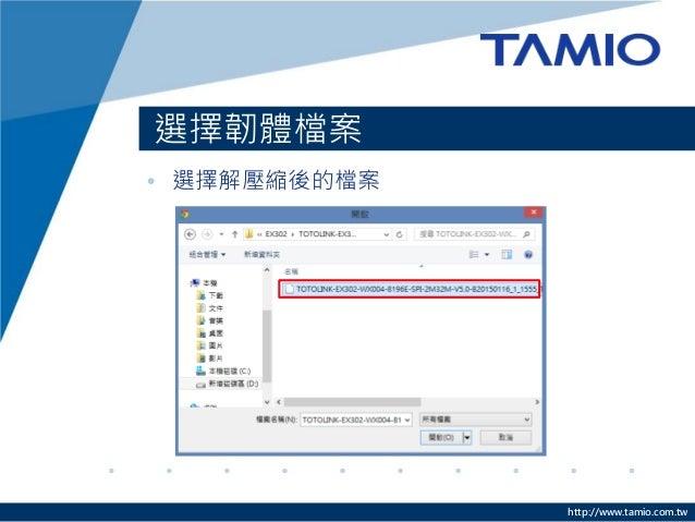 http://www.tamio.com.tw • 選擇解壓縮後的檔案 選擇韌體檔案