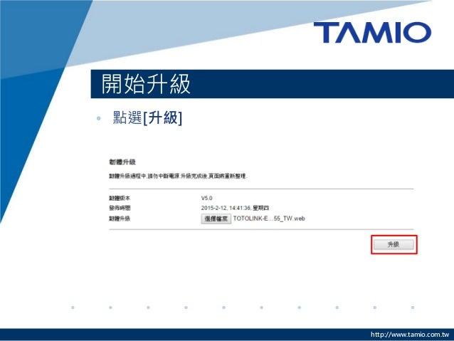 http://www.tamio.com.tw • 點選[升級] 開始升級