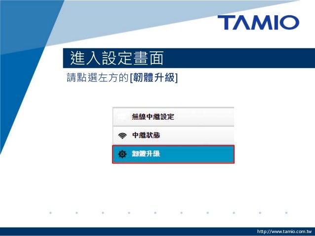 http://www.tamio.com.tw 進入設定畫面 請點選左方的[韌體升級]