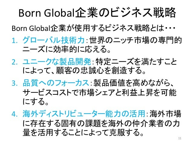 born global company Born - an award winning, digital transformation agency that specializes in creating extraordinary brand experiences.