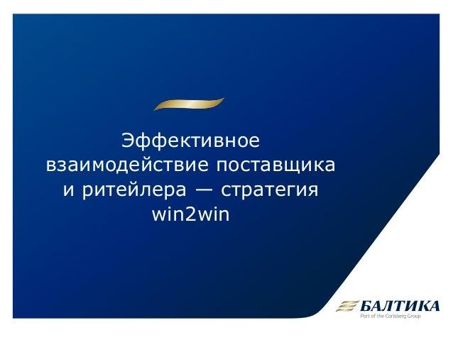 Эффективное взаимодействие поставщика и ритейлера — стратегия win2win