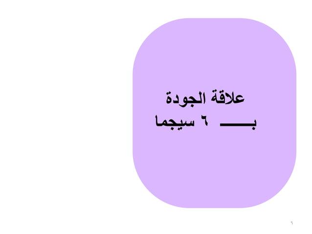 الجودة عالقة بــــــــ6سٌجما 6