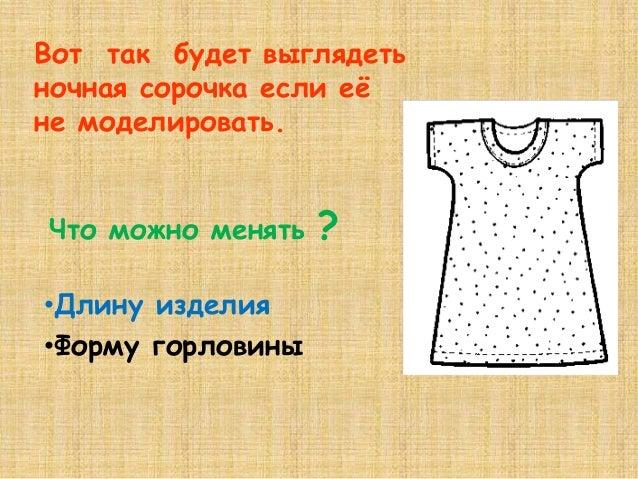 Можно ли менять сорочку