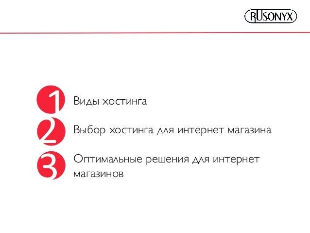 Анисимов илья хостинг оптимизация текстов для сайта