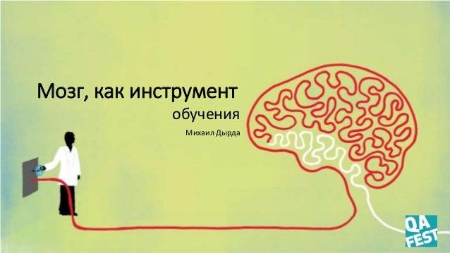 Мозг, как инструмент обучения Михаил Дырда