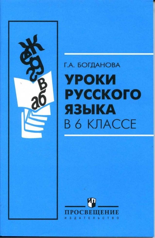 8 классе уроки в богданова гдз языка русского