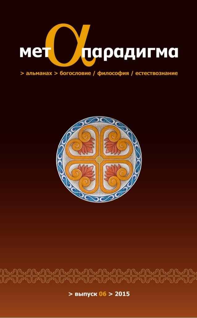 Санкт-Петербург 2015 > выпуск 06 > 2015
