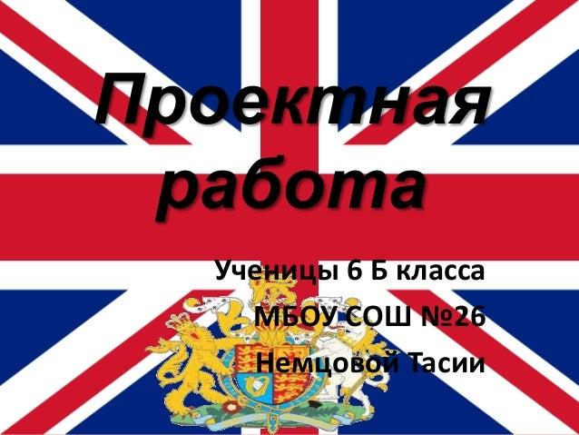 Проектная работа Ученицы 6 Б класса МБОУ СОШ №26 Немцовой Тасии