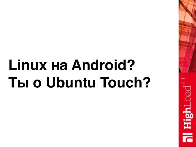 Linux на Android? Ты о Ubuntu Touch?
