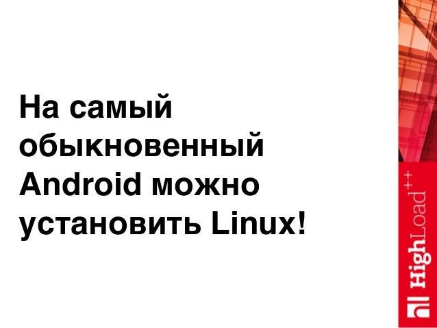 На самый обыкновенный Android можно установить Linux!
