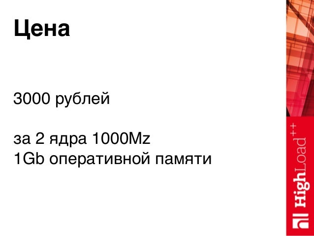 Цена 3000 рублей за 2 ядра 1000Mz 1Gb оперативной памяти