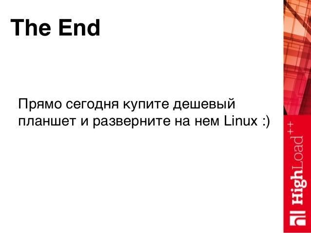 The End Прямо сегодня купите дешевый планшет и разверните на нем Linux :)