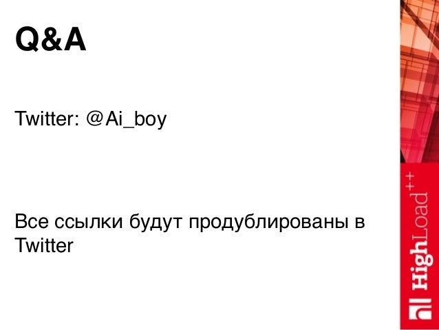 Q&A Twitter: @Ai_boy Все ссылки будут продублированы в Twitter