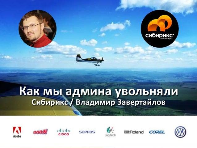 Как мы админа увольняли Сибирикс / Владимир Завертайлов
