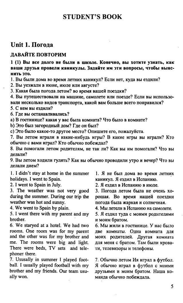 Перевод текста с англискийна русский 9класс