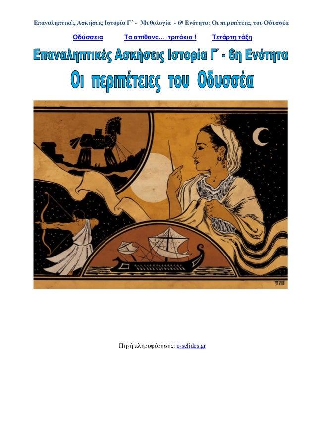 Επαναληπτικές Ασκήσεις Ιστορία Γ΄ - Μυθολογία - 6η Ενότητα: Οι περιπέτειες του Οδυσσέα Οδύσσεια Τα απίθανα... τριτάκια ! T...