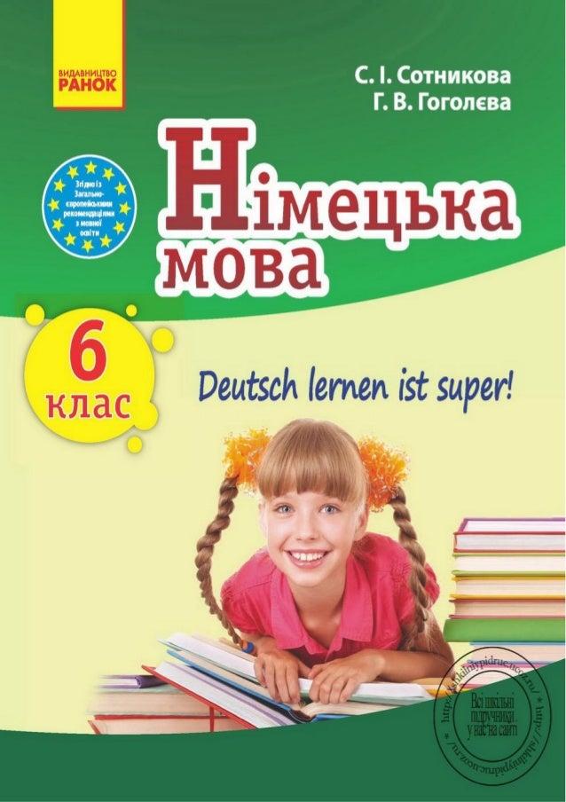 сотникова белоусова гдзнемецкий а клас