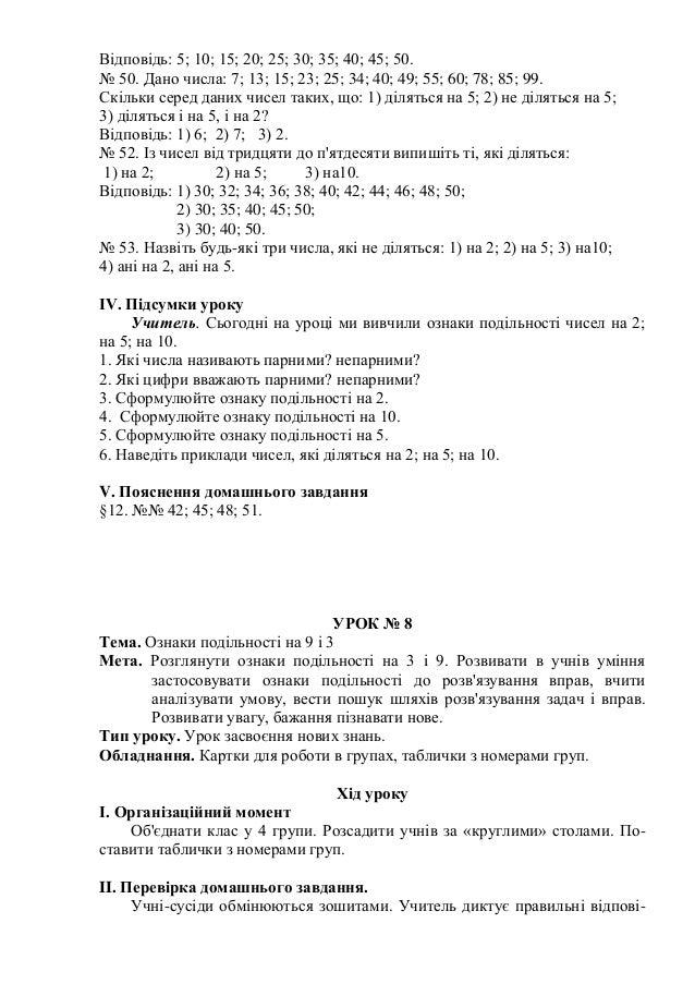 Табличка подльнсть натуральних чисел