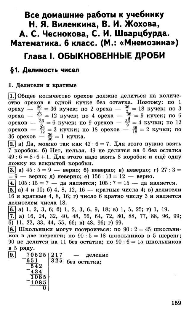виленкина жохова шварцбурда решебник чеснокова