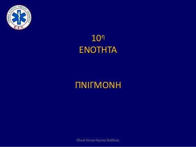 10θ ΕΝΟΣΗΣΑ ΠΝΙΓΜΟΝΗ Εκνικό Κζντρο Άμεςθσ Βοικειασ