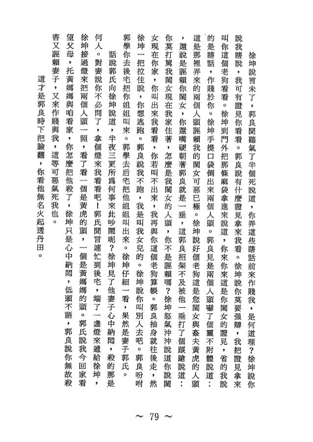 巧奇冤-第6卷
