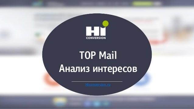 TOP Mail Анализ интересов Hiconversion.ru