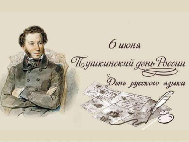 Ежегодно 6 июня в России отмечается Пушкинский день.  Литературное творчество великого русского поэта Александра Сергеев...