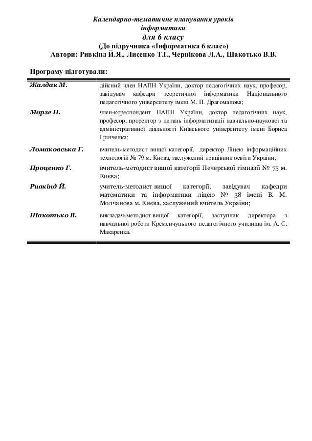 Календарно-тематичне планування уроків інформатики для 6 класу (До підручника «Інформатика 6 клас») Автори: Ривкінд Й.Я., ...