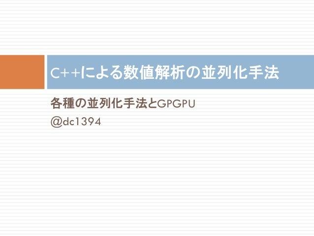 各種の並列化手法とGPGPU @dc1394 C++による数値解析の並列化手法