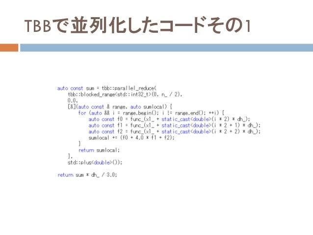 TBBで並列化したコードその1