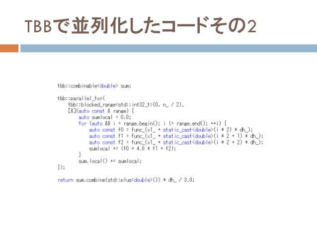 TBBで並列化したコードその2