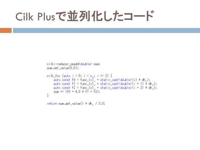 Cilk Plusで並列化したコード